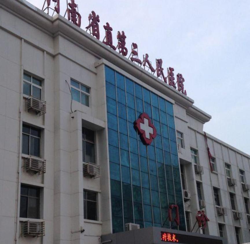 河南省直第三人民医院体检中心(西院区)