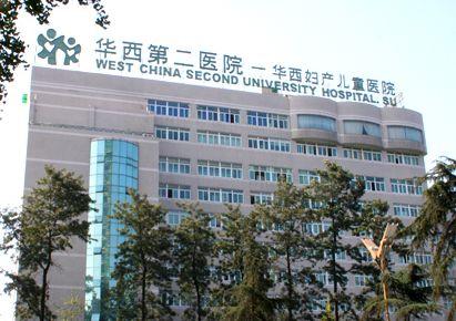 四川大学华西第二医院体检预约/项目/费用/地址/流程一览