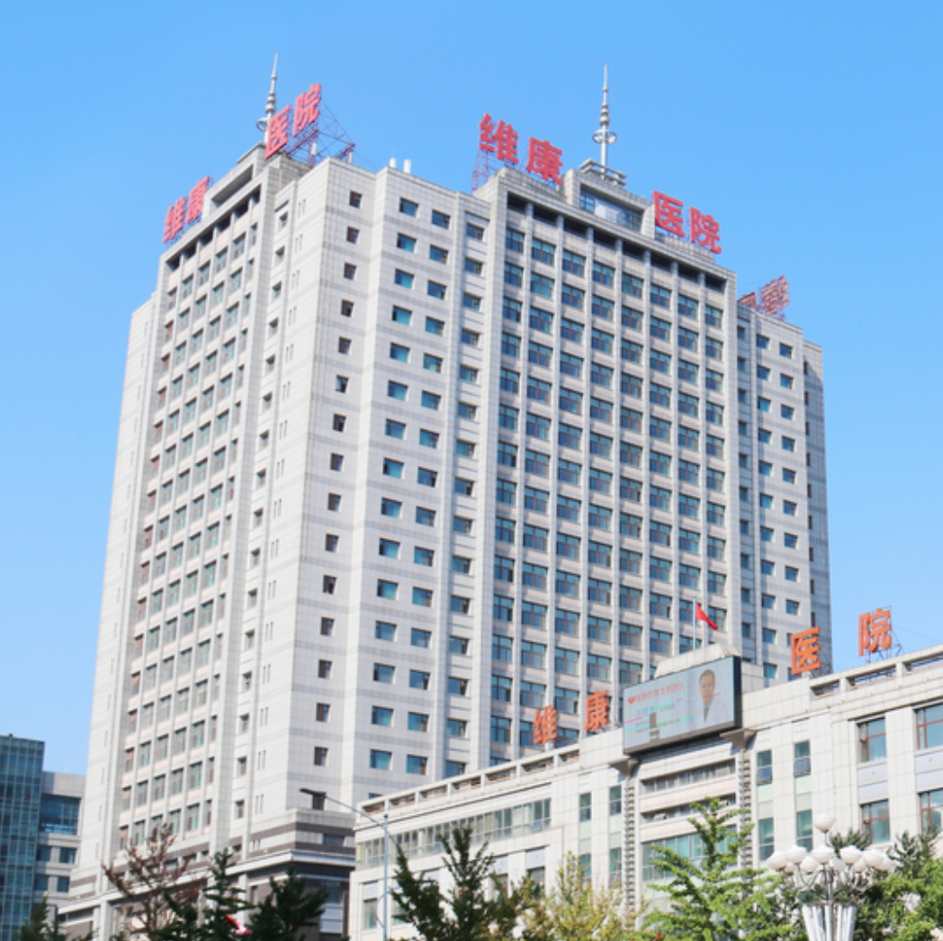 沈阳市维康医院体检中心