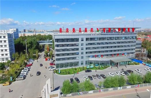 黑龙江省农垦总局总医院体检中心