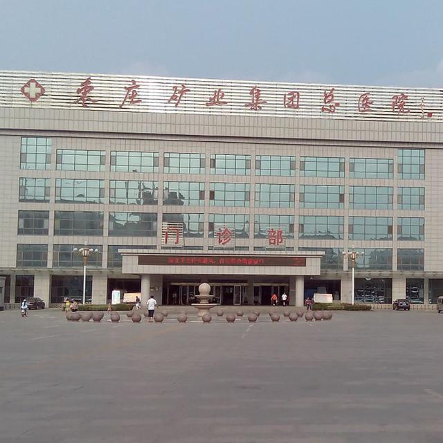 枣庄矿业集团枣庄医院体检中心