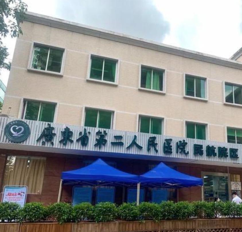 广东省第二人民医院(民航院区)体检中心