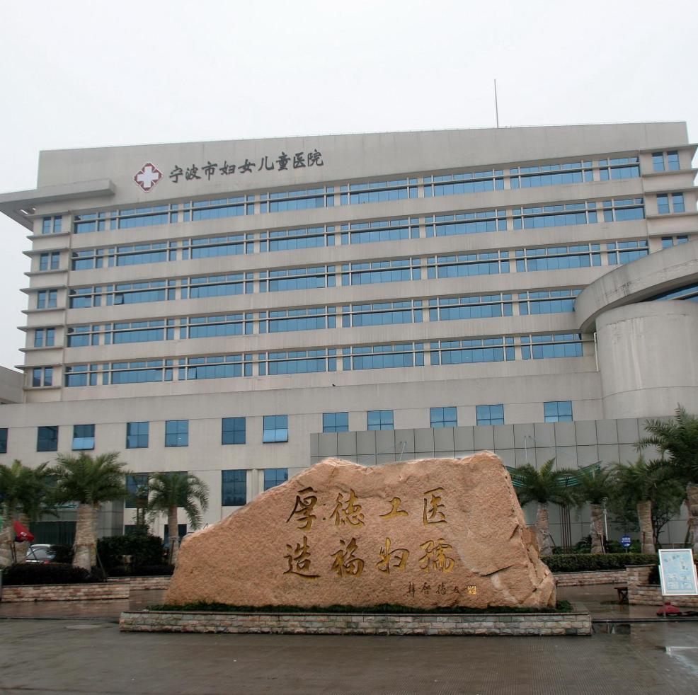 宁波市妇女儿童医院(南院区)体检中心