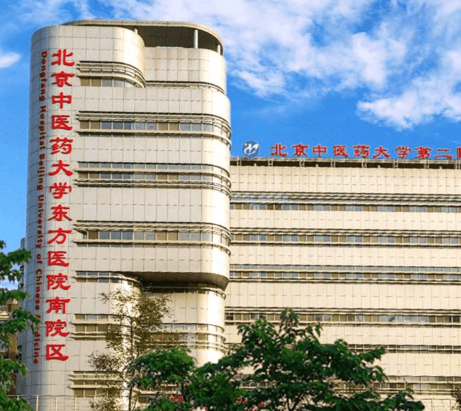 北京中医药大学东方医院-南院(经开院区)体检中心