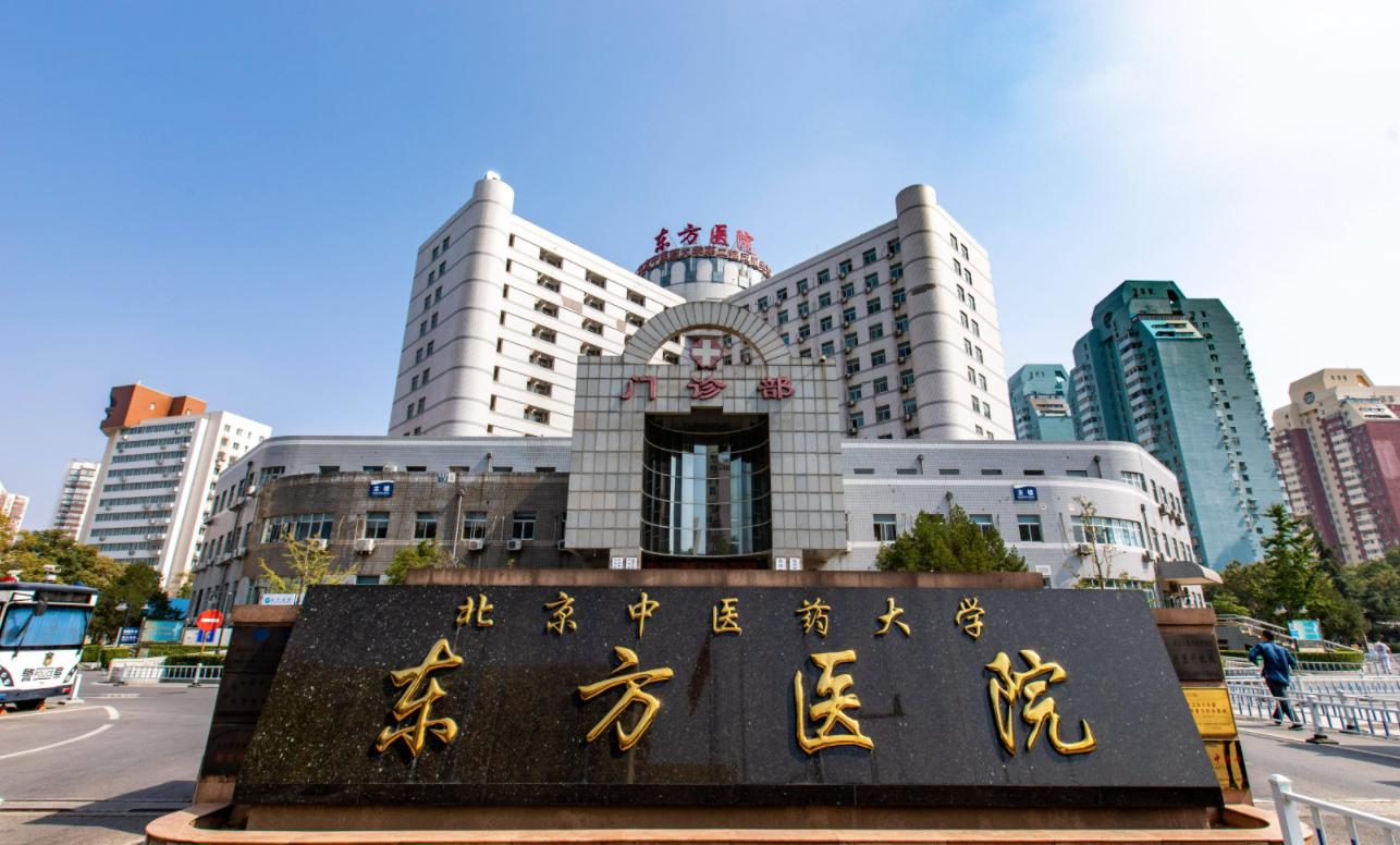 北京中医药大学东方医院-东院(方庄院区)体检中心0