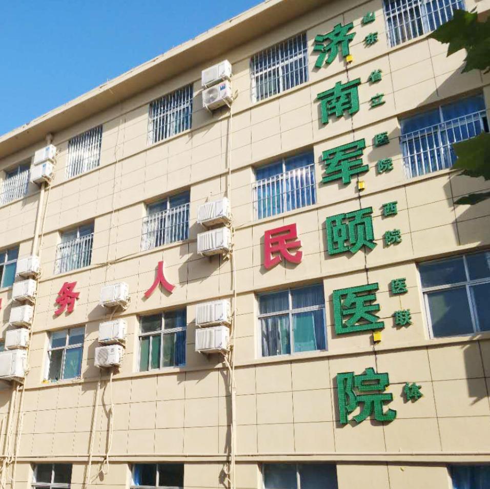 济南军颐医院体检中心