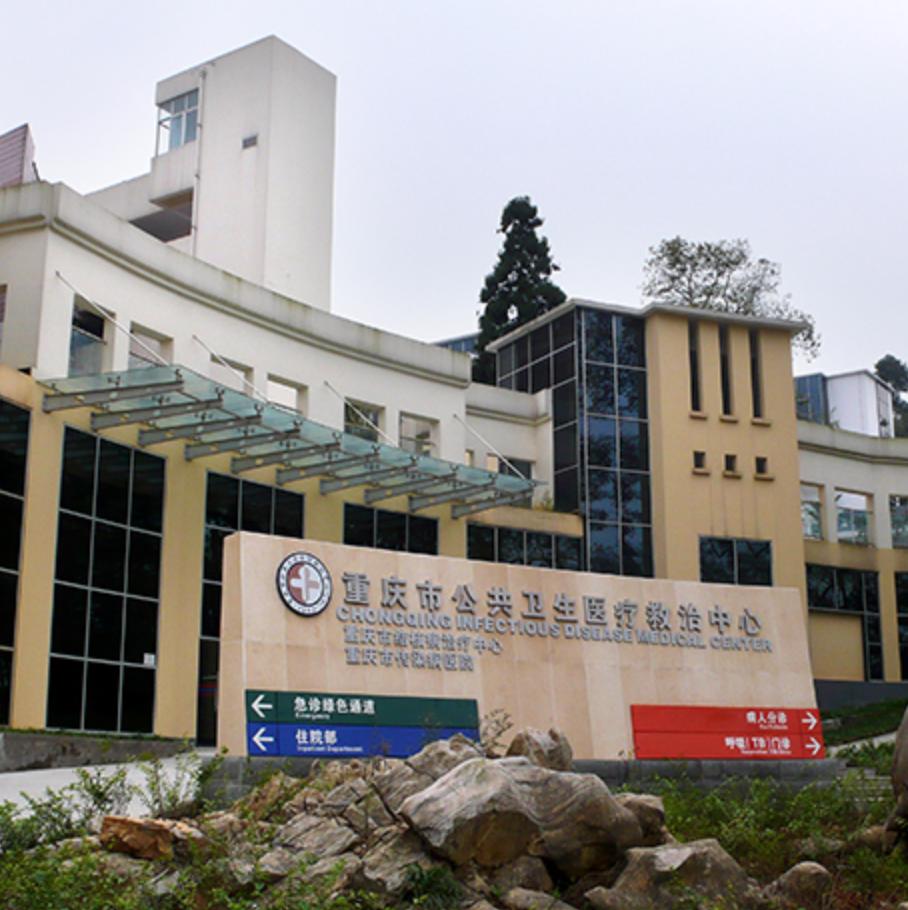 重庆市公共卫生医疗救治中心(歌乐山院区)体检中心