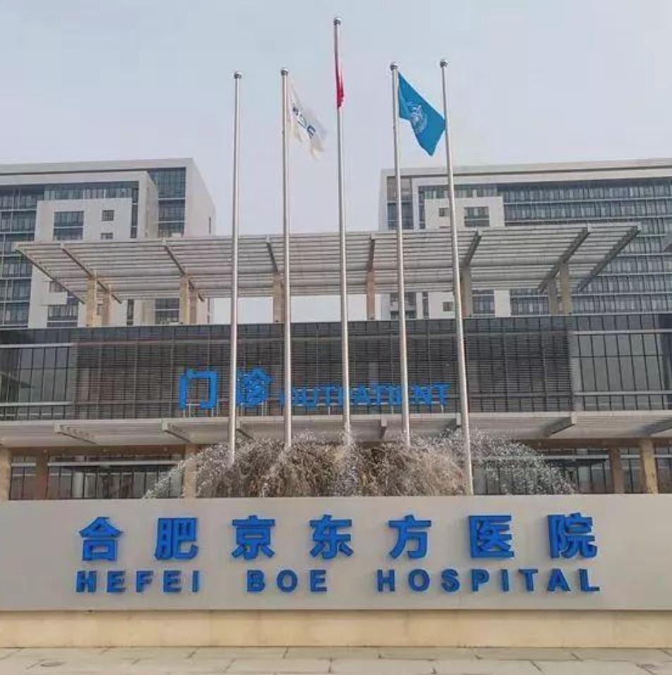 合肥京东方医院体检中心环境图