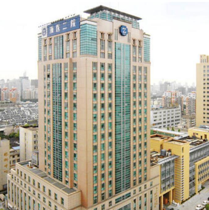浙江大学医学院附属第二医院(滨江院区)体检中心