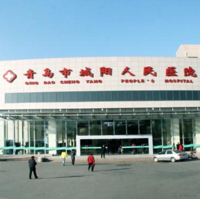 青岛市城阳区人民医院体检中心