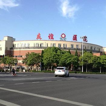 太仓友谊医院体检中心