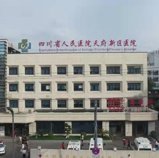 四川省人民医院天府新区医院体检中心