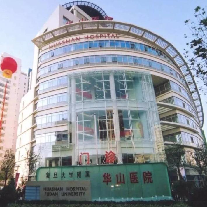 上海复旦大学附属华山医院(PET-CT体检)体检中心