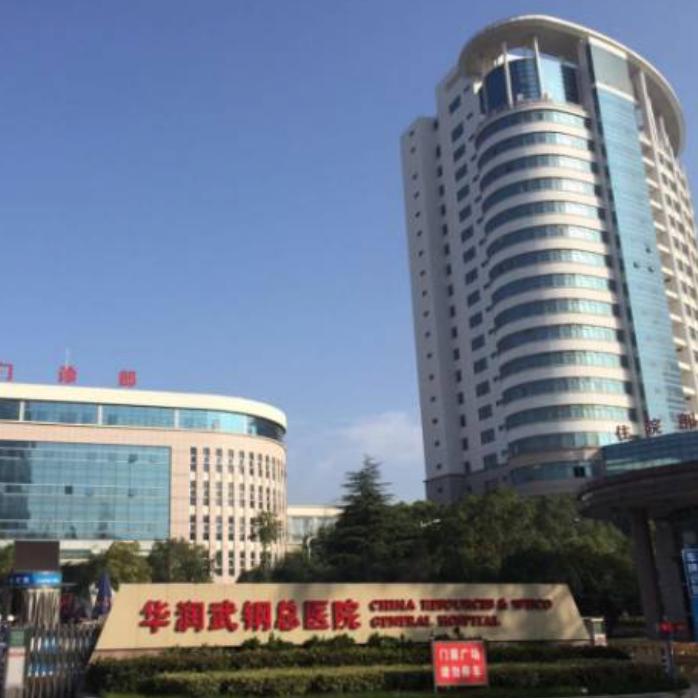 华润武钢总医院体检中心