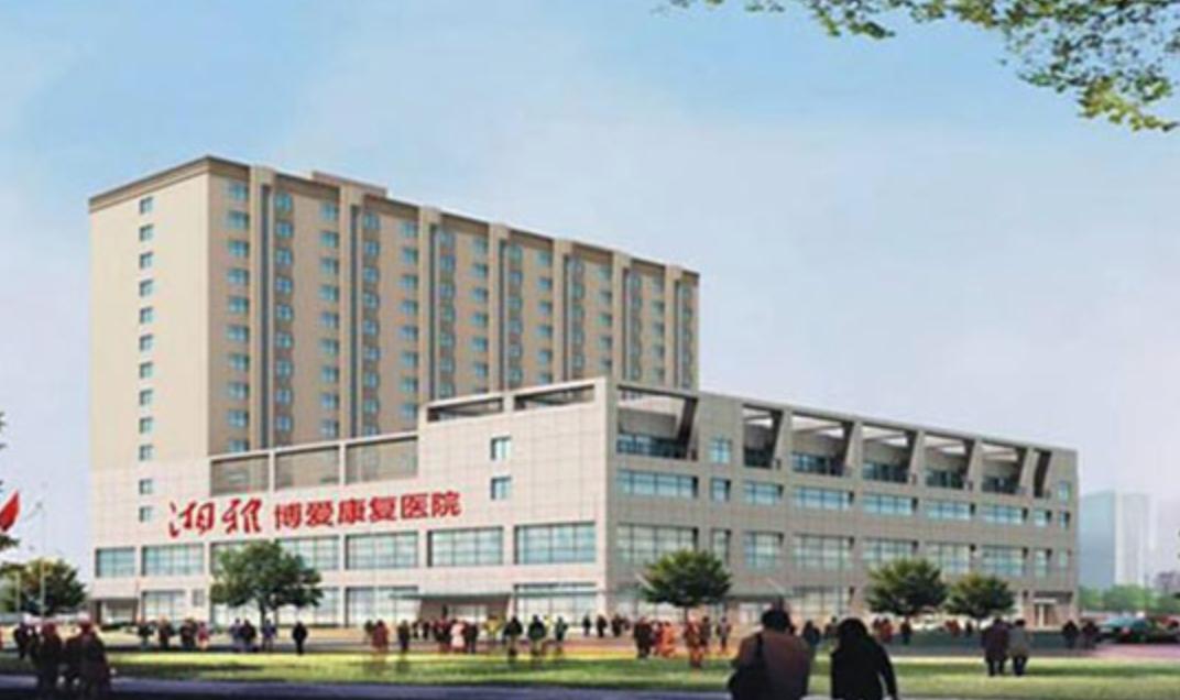 湘雅博爱康复医院体检中心0