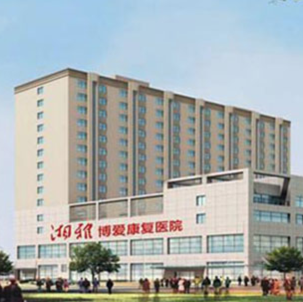 湘雅博爱康复医院体检中心