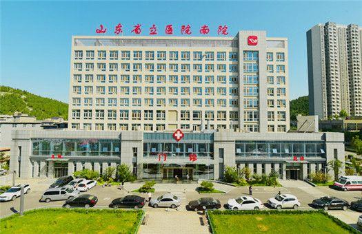 山东省立医院南院体检中心