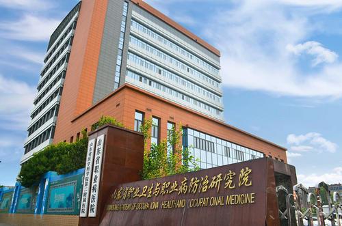 山东省职业病医院体检中心