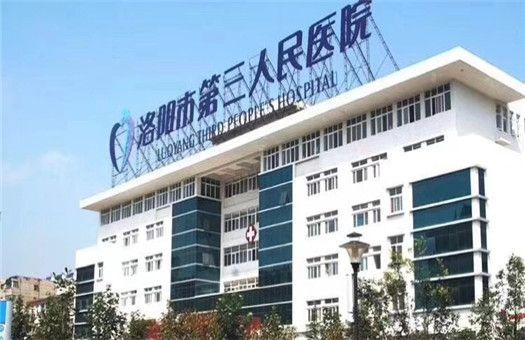 洛阳市第三人民医院(原铁路医院)体检中心