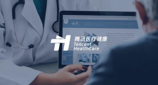 腾讯健康×宜检健康:携手打造全位面健康服务平台