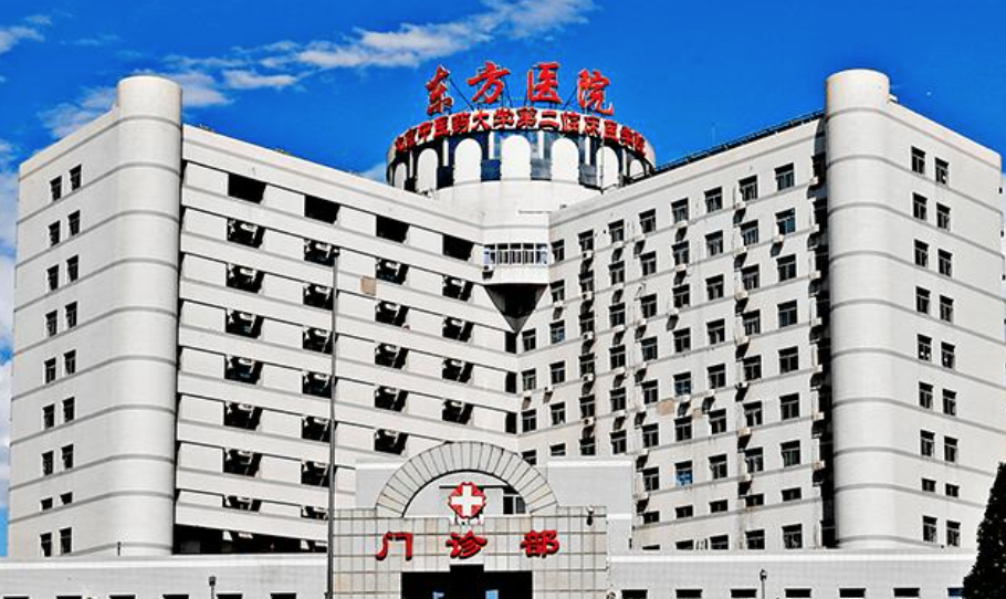 北京中医药大学东方医院-东院(方庄院区)体检中心1