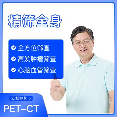 华康体检E套餐(不改期不退款)
