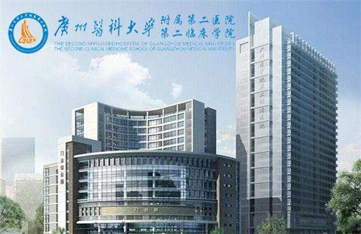 广州医科大学附属第二医院体检预约攻略