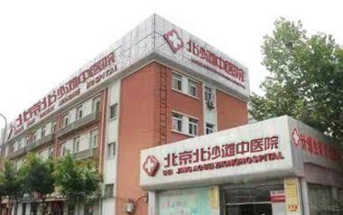 北京体检医院,当天出报告的医院有哪些?