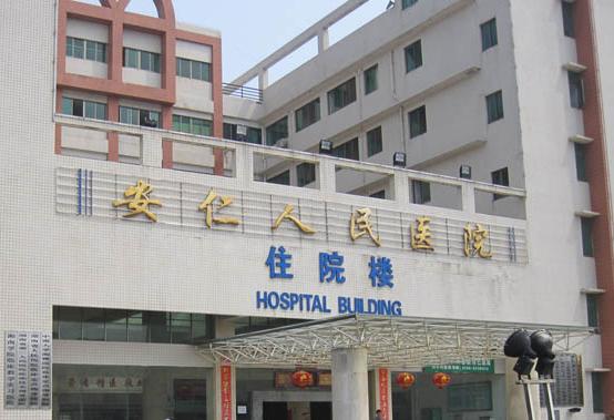 安仁县人民医院体检中心环境图