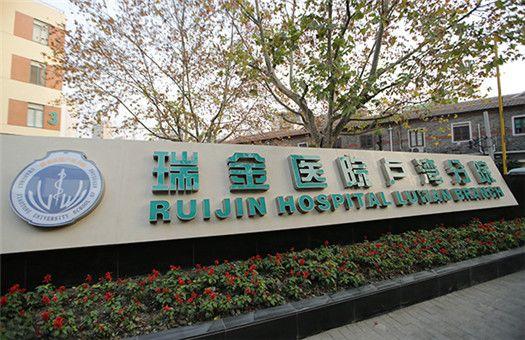 上海交通大学附属瑞金医院卢湾分院怎么样?