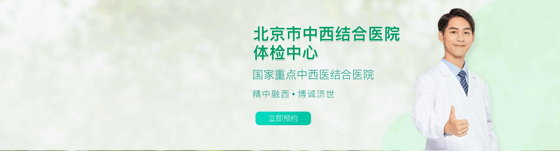 北京市中西医结合医院体检中心