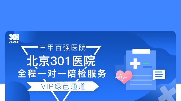 北京301医院体检预约