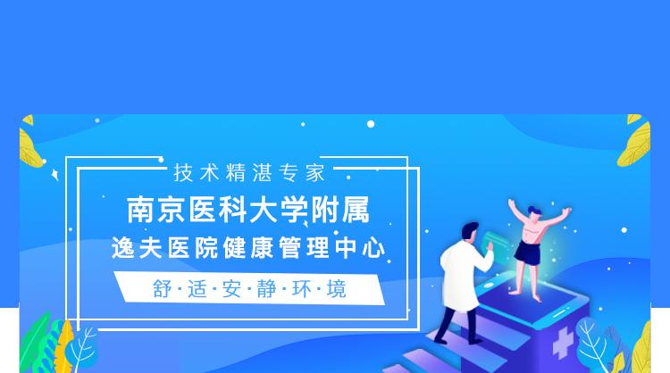 南京医科大学附属逸夫医院体检预约