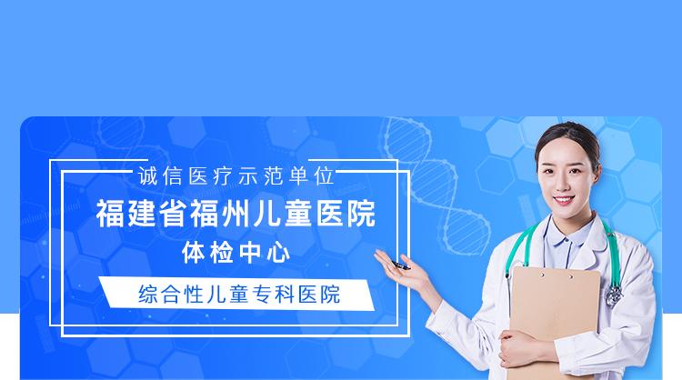 福建省福州儿童医院体检中心
