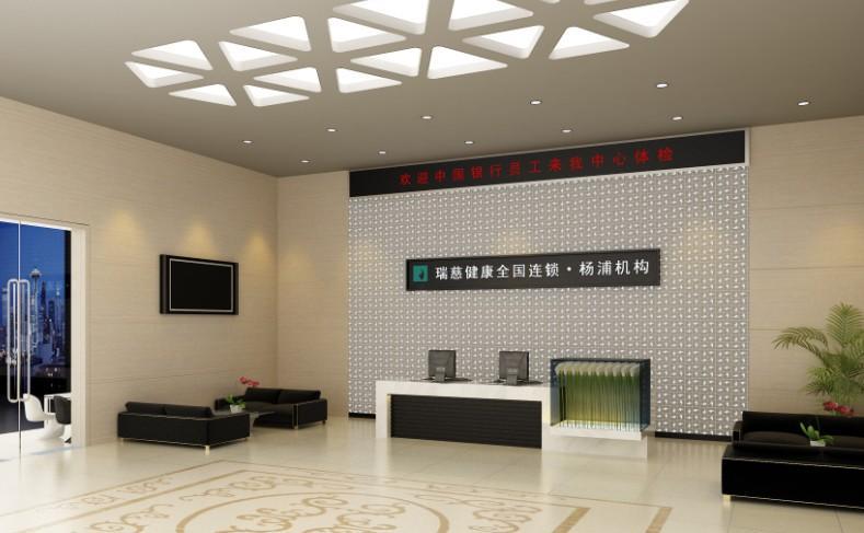 上海瑞慈体检中心(杨浦分院),体检流程