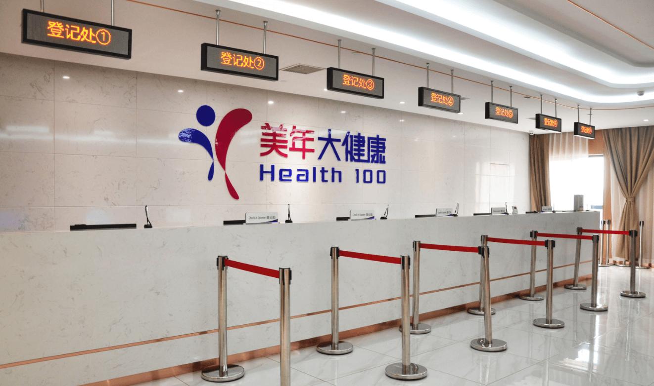 重庆美年大健康体检中心(万州区分院),体检流程