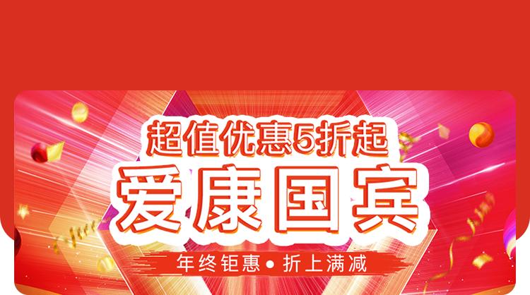 天津爱康国宾体检预约