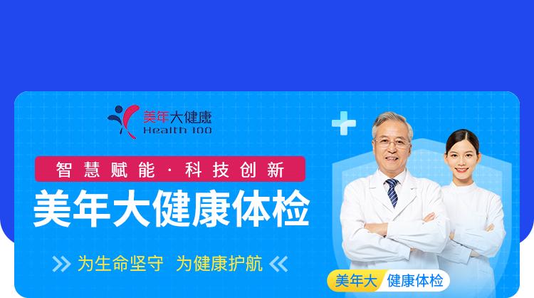 上海医院排名榜