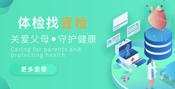 北京父母体检