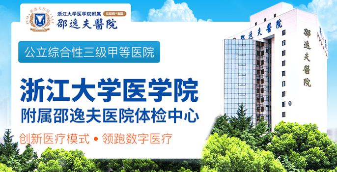 浙江大学医学院附属邵逸夫医院(门诊部)体检中心
