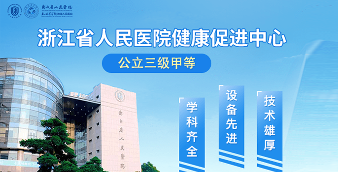 浙江省人民医院(朝晖院区)体检中心