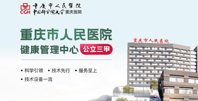 重庆市人民医院体检中心