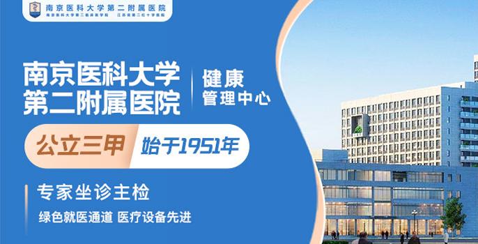南京医科大学第二附属医院(萨家湾院区)体检中心