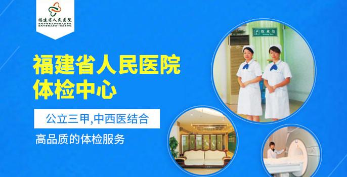 福建省人民医院体检中心