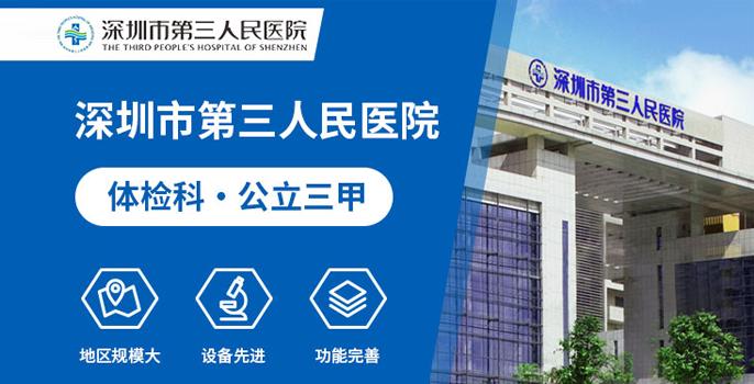 深圳市第三人民医院(南方科技大学第二附属医院)体检中心