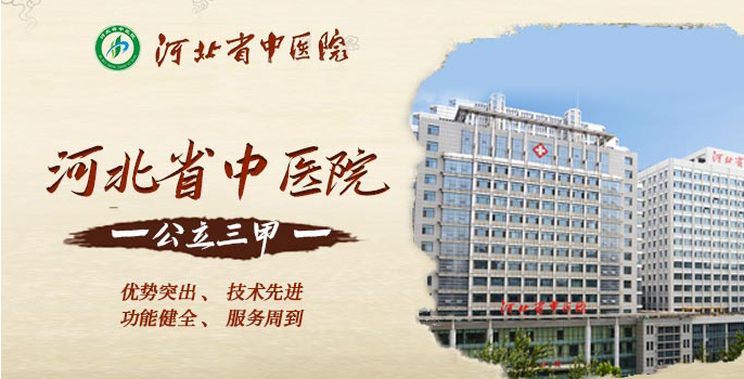 河北省中医院体检中心