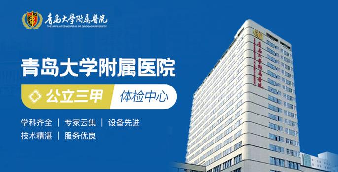 青岛大学附属医院市南院区体检中心