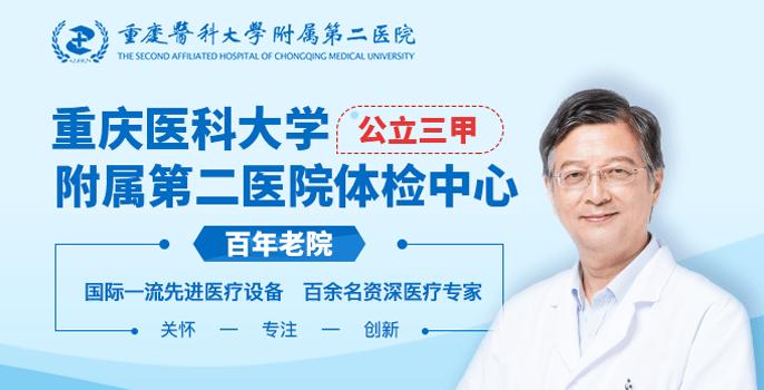 重庆医科大学附属第二医院体检中心