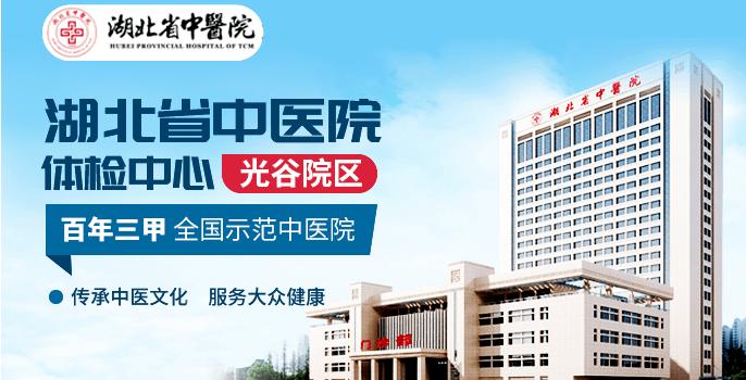 湖北省中医院(光谷院区)体检中心