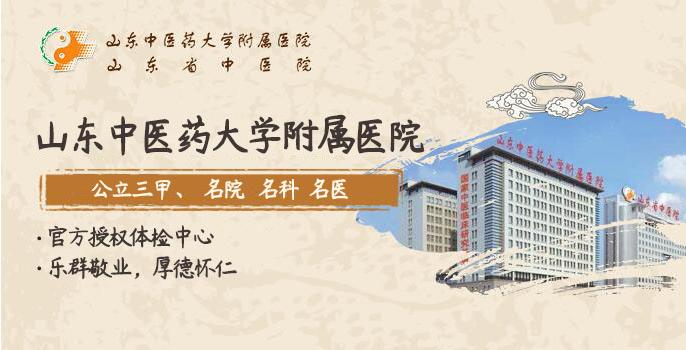山东中医药大学附属医院(山东省中医院)体检中心